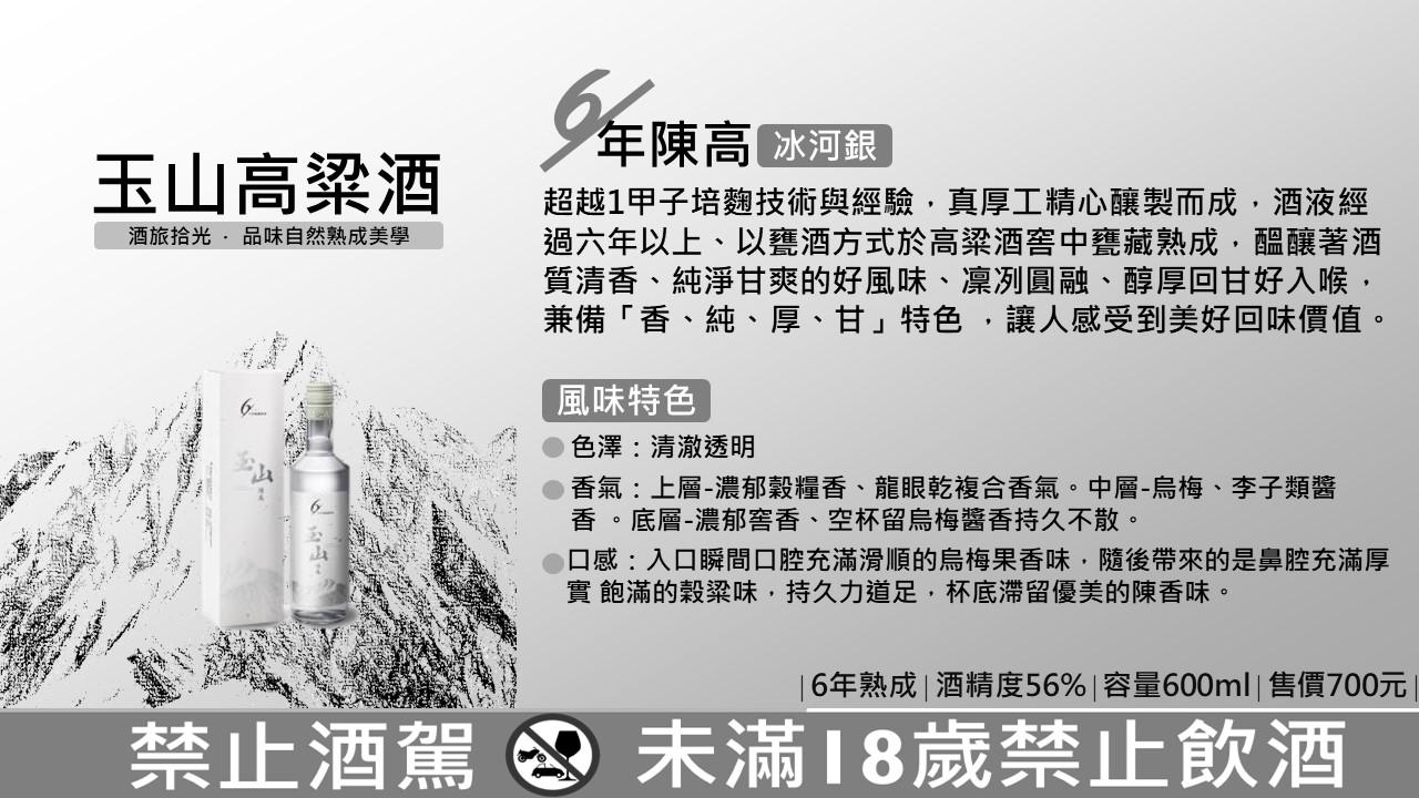 玉山高粱酒6年陳高