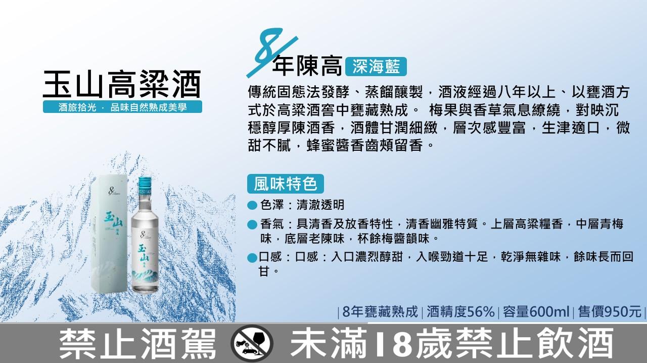 玉山高粱酒8年陳高