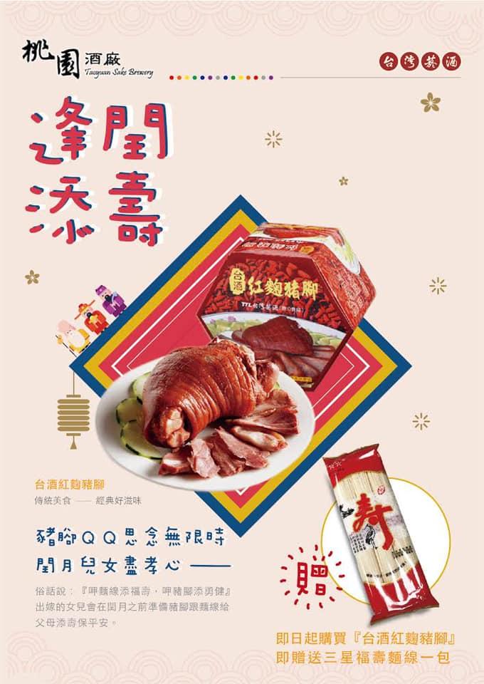 5/15 起,來桃園酒廠購買「台酒紅麴豬腳」,即贈送麵線